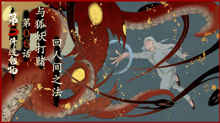 【基德游戏】第06话:与狐妖打赌,回人间之法!第五件遗留物