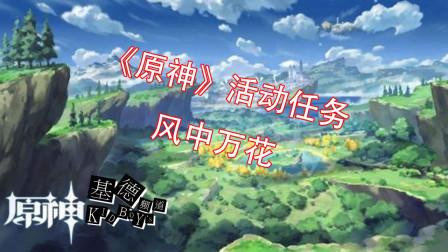 【基德游戏】《原神》活动任务:风中万花