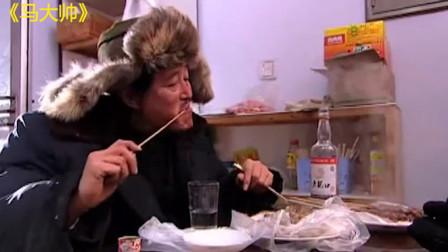 盘点影视剧中东北烤串:马大帅肉串喝酒,岳云鹏趁乱白吃一顿