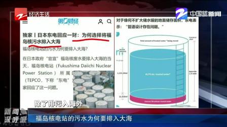 福岛核电站的污水为何要排入大海
