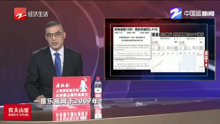 财务造假10年 贾跃亭被罚2.41亿元