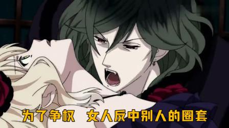 吸血鬼为帮情人,竟不惜谋害自己的儿子,简直太狠了!