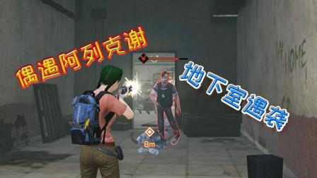 穿越明日之后3:商场偶遇阿列克谢!地下室抵御感染者偷袭!