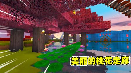 迷你世界高级生存401:桃花荷叶走廊,两旁还种满桃树,太美了!