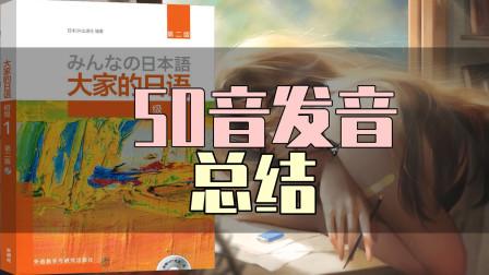 【日语】日语是音拍语!总结清音、浊音、半浊音、拗音、长音、拨音
