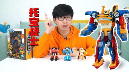 开箱超好玩的变形机器人,托宝兄弟合体金刚玩具