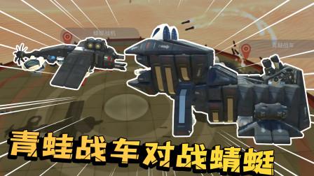 装了巡航导弹的蜻蜓战机来袭!老墨竟造了大眼青蛙战车迎战!