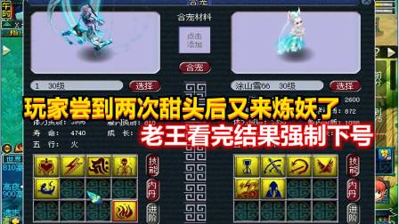 梦幻西游:玩家尝到两次甜头后又来炼妖了,老王看完结果强制下号