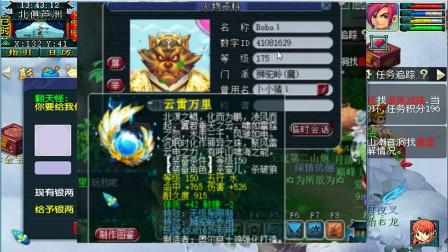 梦幻西游:鉴定150武器炸出逆天无级别,因是专用与80万擦肩而过