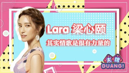 《大牌DUANG! 》Lara梁心颐:其实情歌是很有力量的