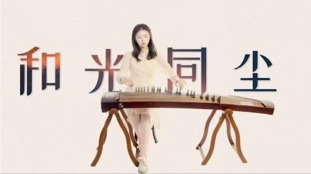 古筝翻奏《和光同尘》大江大河2 电视剧主题曲
