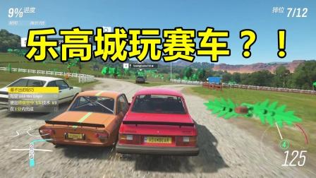 地平线4:在乐高世界里开赛车会发生什么?