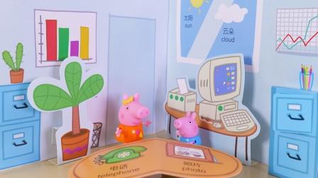 小猪佩奇忙碌的一天立体儿童故事书