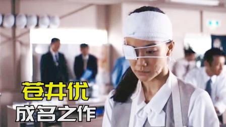 不愧是日本人拍的电影,把我的三观轰成了渣(上)