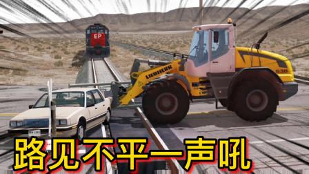 车祸模拟器310 开车抢在火车前一秒通过 你胜100遍 他只需胜一次