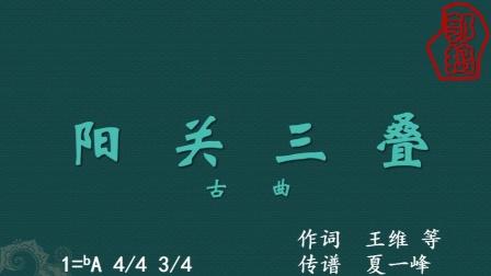 阳关三叠(歌谱伴奏)降二调bG
