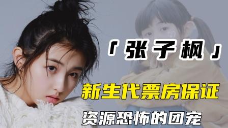 张子枫恐怖资源的背后,她是如何成功的?