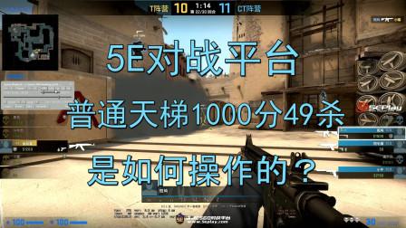 【CSGO鉴挂】5E1000分杀49个的玩家有怎样的操作?