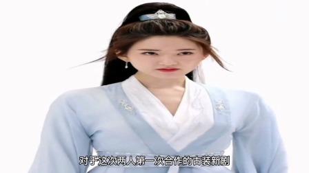 杨洋赵露思新剧路透,俩人cp感极强俊男靓女!