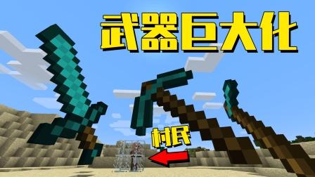 我的世界mod:假如MC里的武器巨型化,钻石剑比末影龙还大!