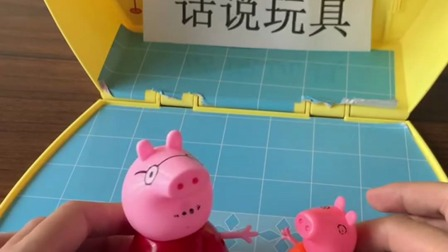 猪爸爸安全知识小课堂开讲咯