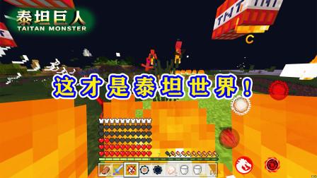 我的世界泰坦巨人80:恐怖的夜晚!天上下起TNT雨,大地变成火海