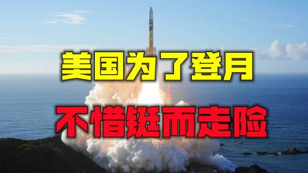 """中国强势加入竞争赛道!美国别无选择,为了登月被迫""""铤而走险"""""""