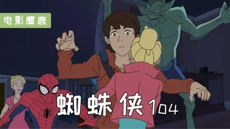 漫威:小蜘蛛英雄救美救下格温,第一次感受到被女生拥抱!