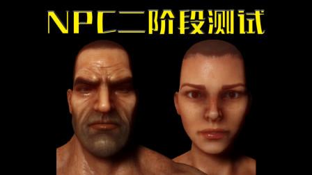 方舟生存进化-NPC模组二阶段测试演示