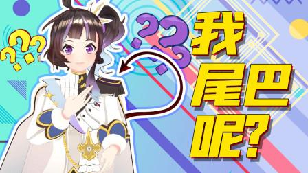 【绛紫】#76.5 我尾巴呢????