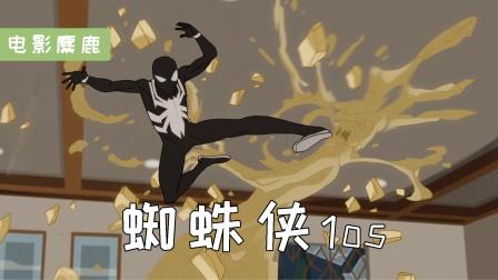漫威:蜘蛛侠被毒液共生体附身大开杀戒,沙人、秃鹫全都不是对手