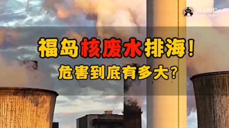 福岛核废水排海,危害到底有多大?