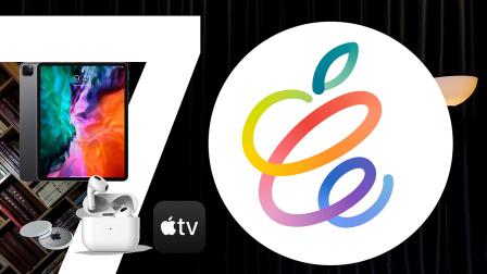 7个!苹果2021春季发布会新品