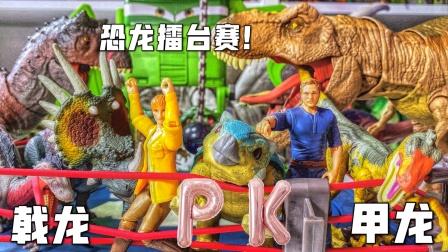 侏罗纪恐龙擂台赛!甲龙战戟龙!侏罗纪世界霸王龙暴虐龙奥特曼!