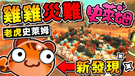 【史莱姆农场】发现全新の老虎史莱姆⭐鸡鸡全吓的发抖XD 霸气登场 ! ! 中文剧情《Slime Rancher》全字幕 ! ! 第九季