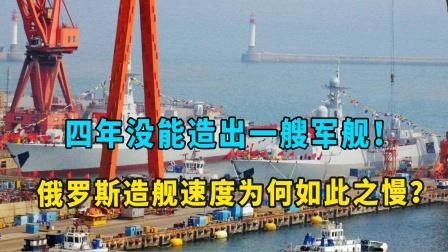中国一年建造10艘军舰,俄罗斯四年没造出一艘,问题出在哪里?