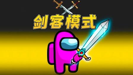 Amongus剑客模式:船员首次拥有技能,内鬼化作剑圣,收割