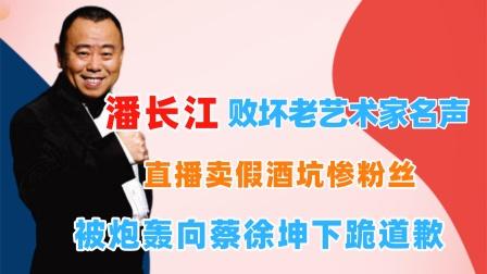 潘长江疑似卖假酒,遭到网络暴力,扯出蔡徐坤就没必要了!