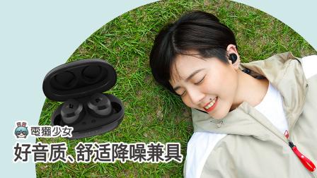 身兼好音质和舒适降造的优质耳机