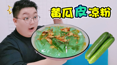 黄瓜皮还能做凉粉?晶莹剔透像绿色水晶,只是这味道一言难尽