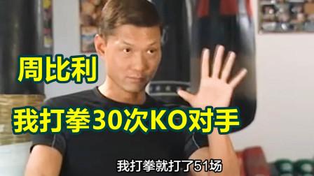 周比利罕见访谈,曾经叱咤拳坛,30次重击KO对手!