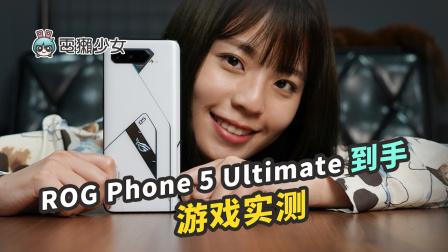 ROG Phone 5 Ultimate开箱啦!游戏实测心得