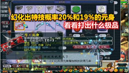 梦幻西游:老王幻化出特技概率20%和19%的元身,看看打出什么极品