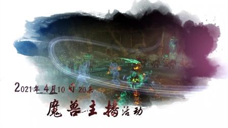 《魔兽世界》主播活动集锦:2021年4月10日魔兽主播活动 暗影界英雄的荣耀.