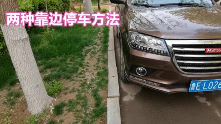 老司机总结了两种靠边停车的方法,都很实用,哪种更适合你呢?