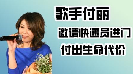 北漂女歌手付丽惨死家中,只因网购却付出了生命的代价?