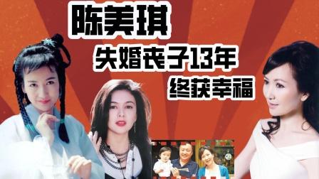 """""""小青""""陈美琪:巅峰时为爱息影,却惨遭关之琳插足失婚不孕?"""