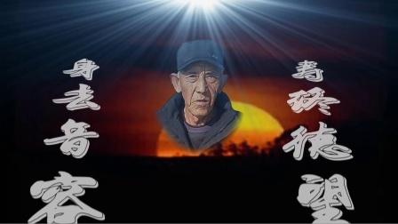 马岗岗姐弟葬父纪实二零二一年二月三十祭奠日