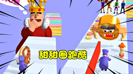甜甜圈跑酷:我给国王送食物,结果甜甜圈在路上被怪物抢吃了!