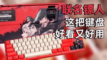 镖人漫画联名,指尖跳跃下的江湖,这把键盘是否像刀马一样硬核?